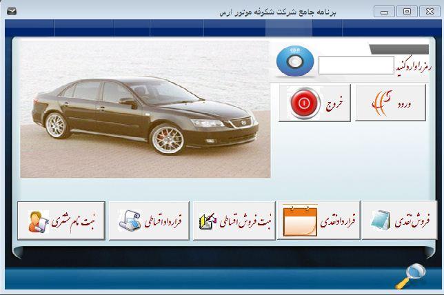 نرم افزار جامع مدیریت فروشگاه اتومبیل
