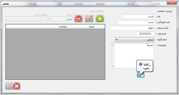 برنامه نویسی دفترچه تلفن هوشمند