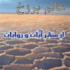 عالم برزخ – تحقیق دروس معارف و اندیشه اسلامی