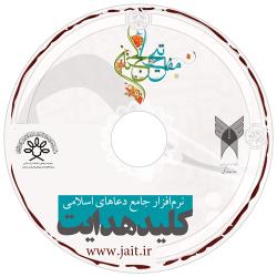 طراحی تصویر و صفحات نرم افزار جامع دعاهای اسلامی((کلید هدایت)) با فتوشاپ