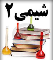 جزوه آموزشی شیمی2(دوم دبیرستان) جلال نوری