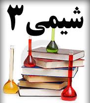 جزوه آموزشی شیمی3 (سوم دبیرستان) جلال نوری