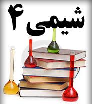 جزوه آموزشی شیمی4(چهارم دبیرستان) جلال نوری