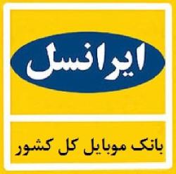 بانک موبایل ایرانسل کل کشور به تفکیک شهر و استان