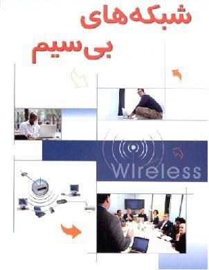 پروژه شبکه های بی سیم