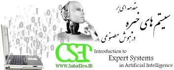 نخستین پروژه سیستم های خبره و هوش مصنوعی