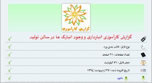 انبارداری و وجود انبارک ها در سالن تولید ( گزارش کار در شرکت دخانیات استان گیلان واحد PM )