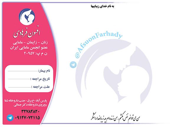 طراحی کارت گرافیکی  ویزیت و ست اداری PSD مطب مامایی