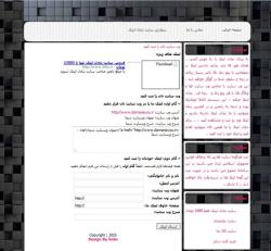 دانلود اسکریپت شماره 4 تبادل لینک هوشمند و اتوماتیک به همراه آموزش نصب