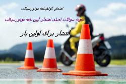 دانلود کاملترین نمونه سوالات آیین نامه گواهینامه موتورسیکلت