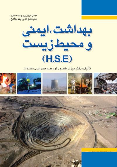 جزوه مهندسی محیط زیست (قسمت دوم) رشته ایمنی صنعتی
